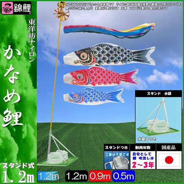 鯉のぼり 錦鯉 スタンドCタイプ かなめ鯉 1.2m3匹 五色吹流し 139600583