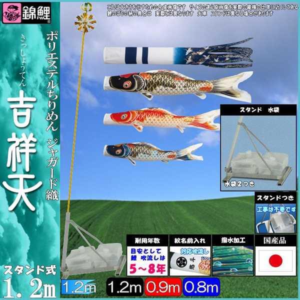 鯉のぼり 錦鯉 スタンドS型 吉祥天 1.2m3匹 吉祥天吹流し 撥水加工 139600586