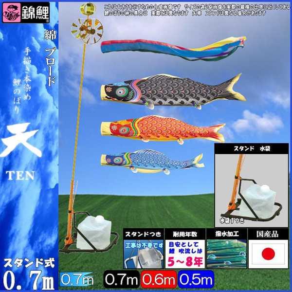 鯉のぼり 錦鯉 MSTEN23 スタンドコンパクトMタイプセット 天 0.7m3匹 五色吹流し 撥水加工 139600615