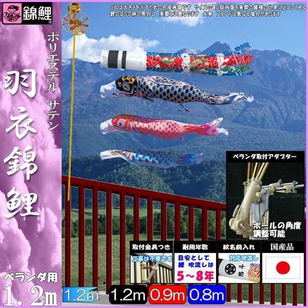 鯉のぼり 錦鯉 Bタイプホルダー付 羽衣錦鯉 1.2m3匹 飛龍吹流し 139600679