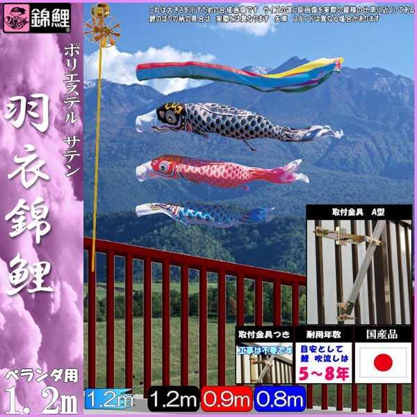 鯉のぼり 錦鯉 Hタイプマンション 羽衣錦鯉 1.2m3匹 五色吹流し 139600720
