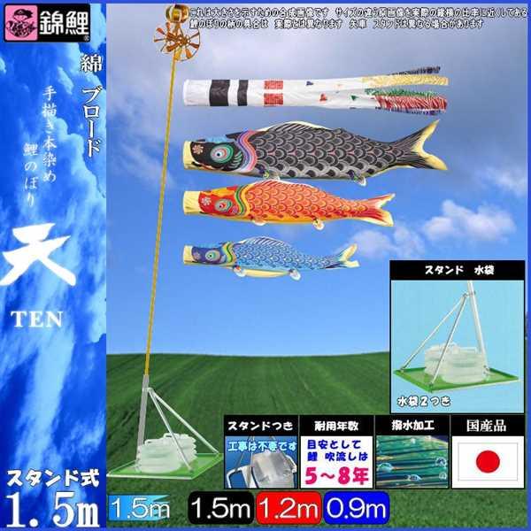 鯉のぼり 錦鯉 CSTEN05 スタンドCタイプセット 天 1.5m3匹 浪千鳥吹流し 撥水加工 139600737