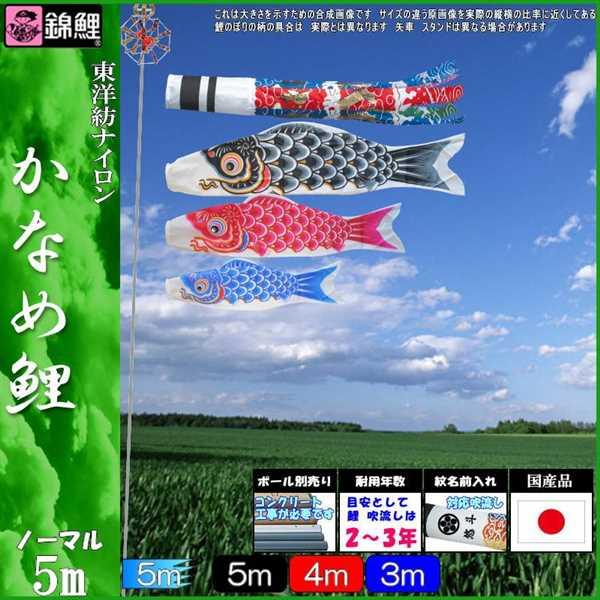 鯉のぼり 錦鯉 ノーマル かなめ鯉 5m3匹 飛龍吹流し 139600743