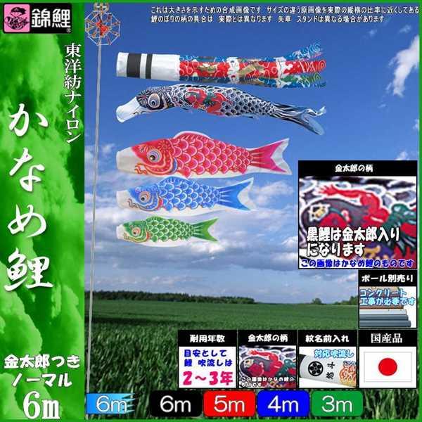 鯉のぼり 錦鯉 ノーマル かなめ鯉 6m4匹 金太郎つき 飛龍吹流し 139600748
