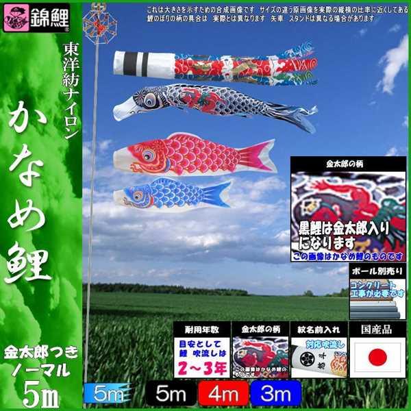 鯉のぼり 錦鯉 ノーマル かなめ鯉 5m3匹 金太郎つき 飛龍吹流し 139600752