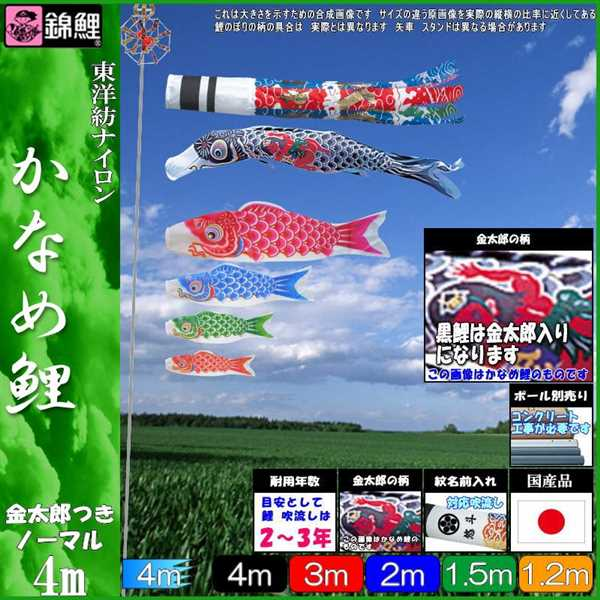 鯉のぼり 錦鯉 ノーマル かなめ鯉 4m5匹 金太郎つき 飛龍吹流し 139600753