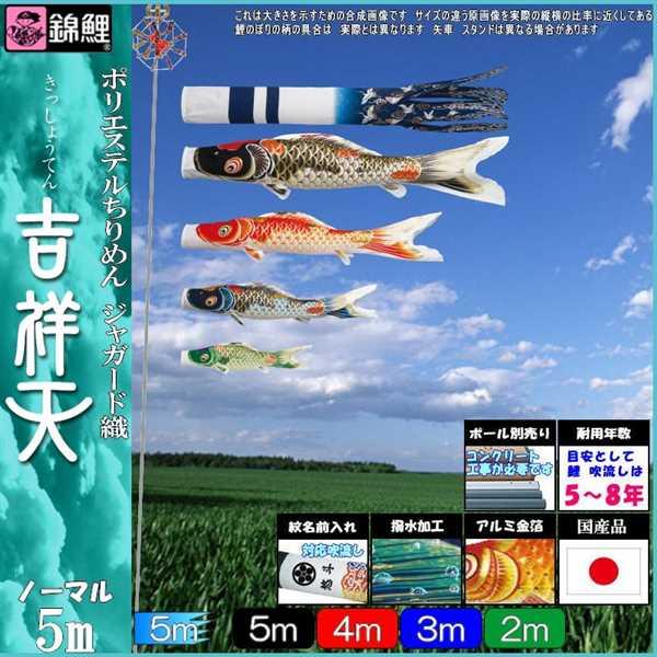鯉のぼり 錦鯉 ノーマル 吉祥天 5m4匹 吉祥天吹流し 撥水加工 139600757