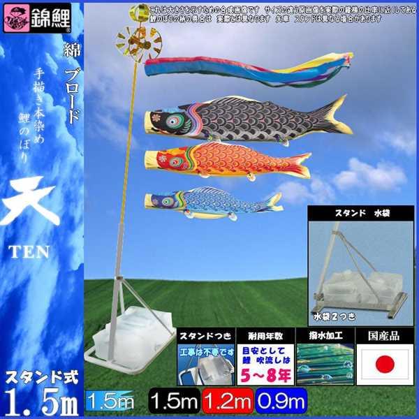 鯉のぼり 錦鯉 SSTEG05 スタンドS型セット 天 1.5m3匹 五色吹流し 撥水加工 139600765