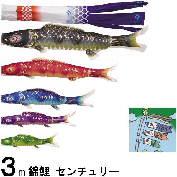 鯉のぼり 錦鯉 ノーマル センチュリー 3m5匹 センチュリー吹流し 撥水加工 139600037