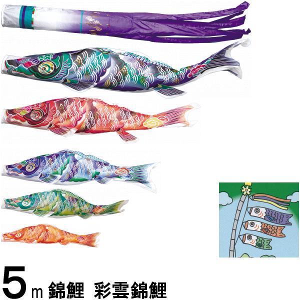 鯉のぼり 錦鯉 ノーマル 彩雲錦鯉 5m5匹 彩雲吹流し 撥水加工 139600043