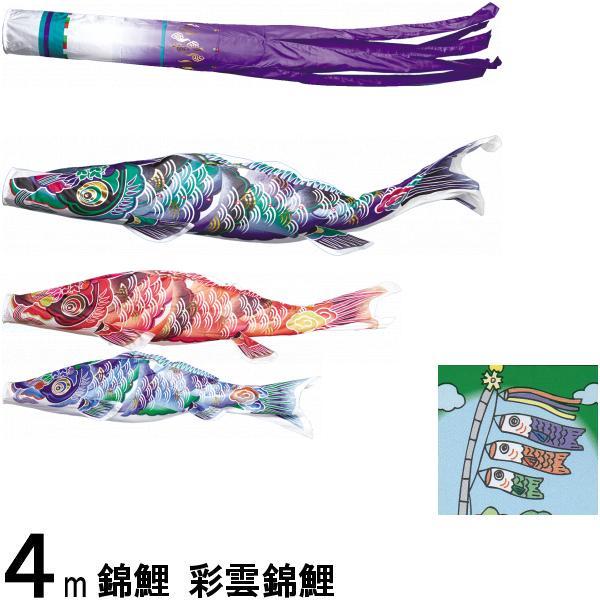 鯉のぼり 錦鯉 ノーマル 彩雲錦鯉 4m3匹 彩雲吹流し 撥水加工 139600048