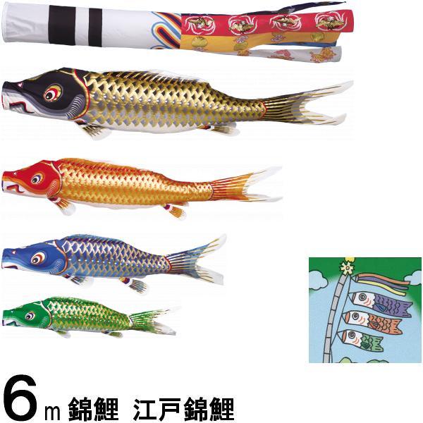 鯉のぼり 錦鯉 ノーマル 江戸錦鯉 6m4匹 瑞祥吹流し 139600061