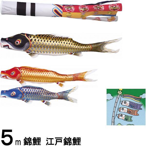 鯉のぼり 錦鯉 ノーマル 江戸錦鯉 5m3匹 瑞祥吹流し 139600065