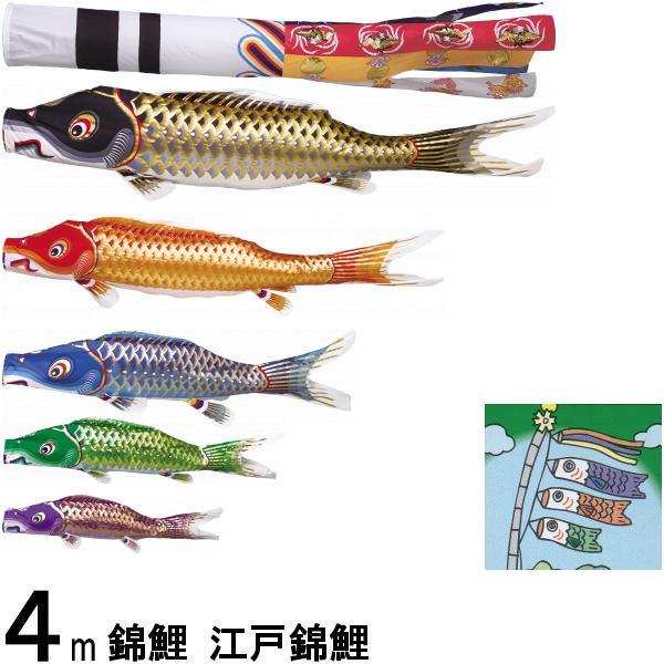 鯉のぼり 錦鯉 ノーマル 江戸錦鯉 4m5匹 瑞祥吹流し 139600066