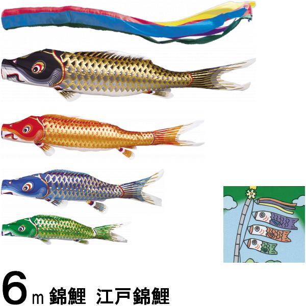 鯉のぼり 錦鯉 ノーマル 江戸錦鯉 6m4匹 五色吹流し 139600082