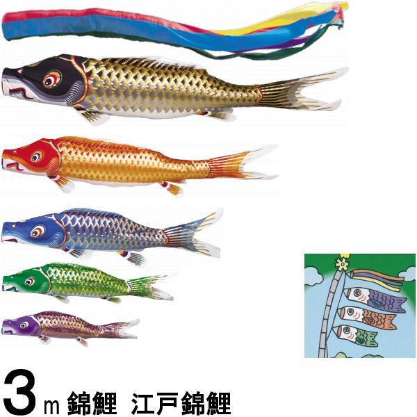 鯉のぼり 錦鯉 ノーマル 江戸錦鯉 3m5匹 五色吹流し 139600090