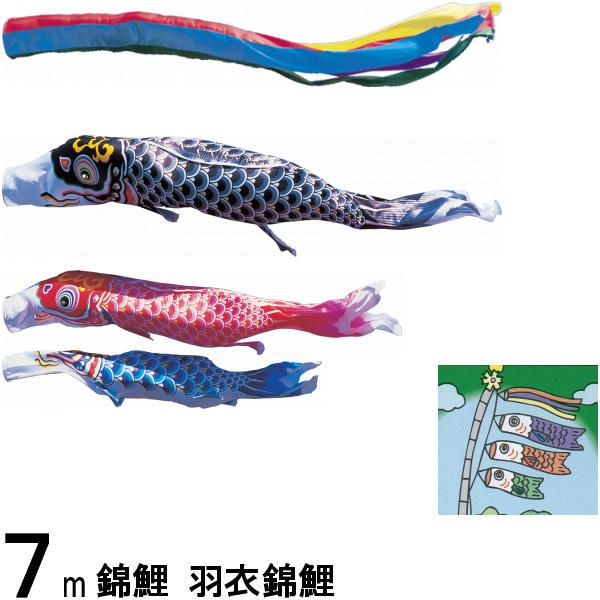 鯉のぼり 錦鯉 ノーマル 羽衣錦鯉 7m3匹 五色吹流し 139600125