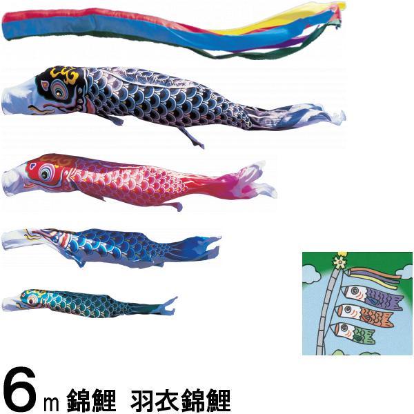 鯉のぼり 錦鯉 ノーマル 羽衣錦鯉 6m4匹 五色吹流し 139600127