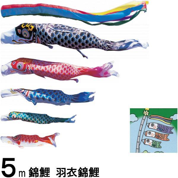 鯉のぼり 錦鯉 ノーマル 羽衣錦鯉 5m5匹 五色吹流し 139600129