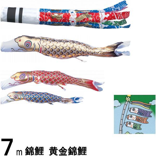鯉のぼり 錦鯉 ノーマル 黄金錦鯉 7m3匹 飛龍吹流し 139600168