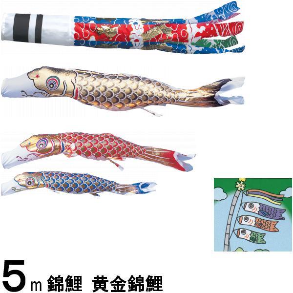 鯉のぼり 錦鯉 ノーマル 黄金錦鯉 5m3匹 飛龍吹流し 139600174