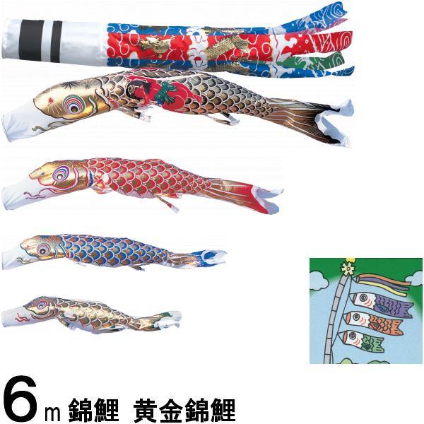 鯉のぼり 錦鯉 ノーマル 黄金錦鯉 6m4匹 金太郎つき 飛龍吹流し 139600188
