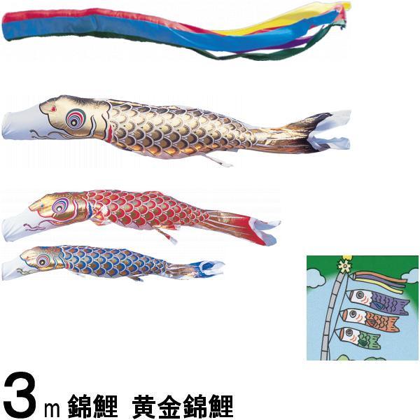 鯉のぼり 錦鯉 ノーマル 黄金錦鯉 3m3匹 五色吹流し 139600212