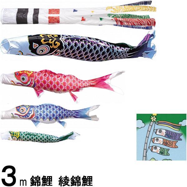 鯉のぼり 錦鯉 ノーマル 綾錦鯉 3m4匹 浪千鳥吹流し 139600245