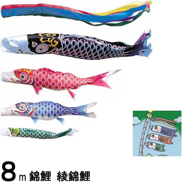 鯉のぼり 錦鯉 ノーマル 綾錦鯉 8m4匹 五色吹流し 139600264