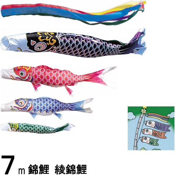 鯉のぼり 錦鯉 ノーマル 綾錦鯉 7m4匹 五色吹流し 139600267
