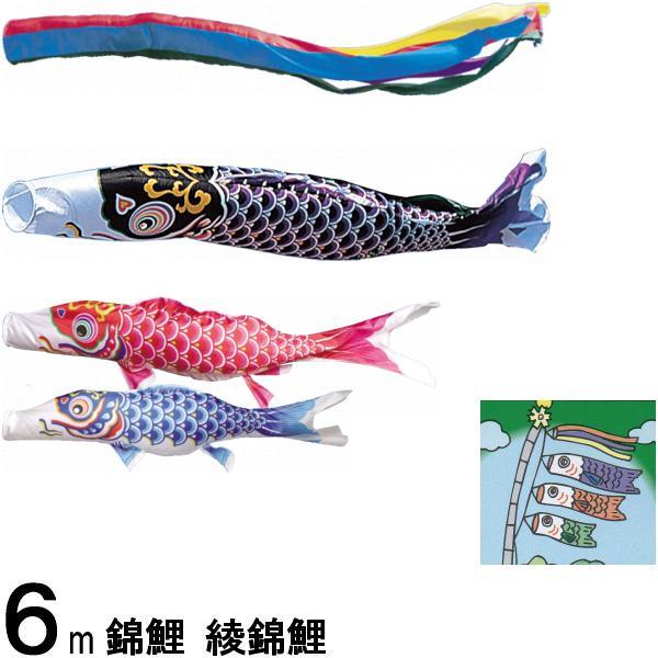 鯉のぼり 錦鯉 ノーマル 綾錦鯉 6m3匹 五色吹流し 139600271