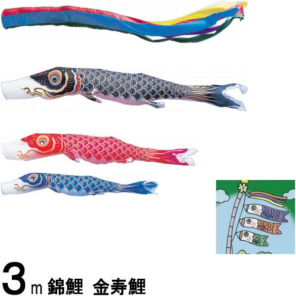 鯉のぼり 錦鯉 ノーマル 金寿鯉 3m3匹 五色吹流し 139600314