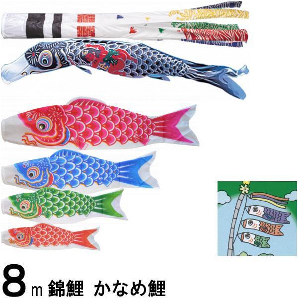 鯉のぼり 錦鯉 ノーマル かなめ鯉 8m5匹 金太郎つき 浪千鳥吹流し 139600333