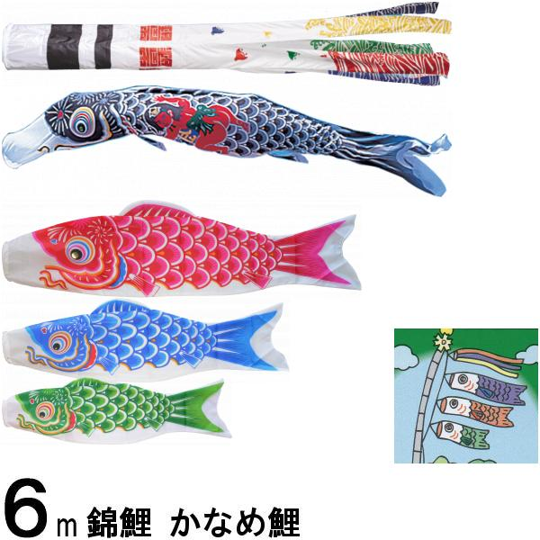 鯉のぼり 錦鯉 ノーマル かなめ鯉 6m4匹 金太郎つき 浪千鳥吹流し 139600340