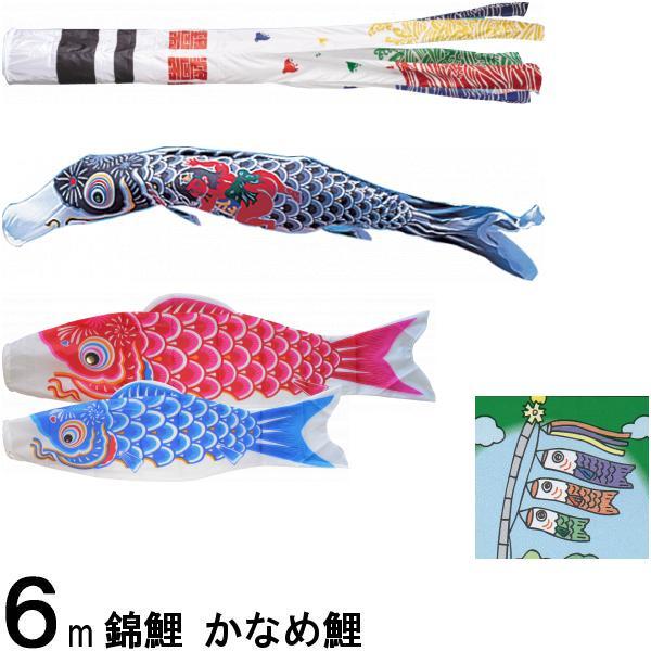 鯉のぼり 錦鯉 ノーマル かなめ鯉 6m3匹 金太郎つき 浪千鳥吹流し 139600341
