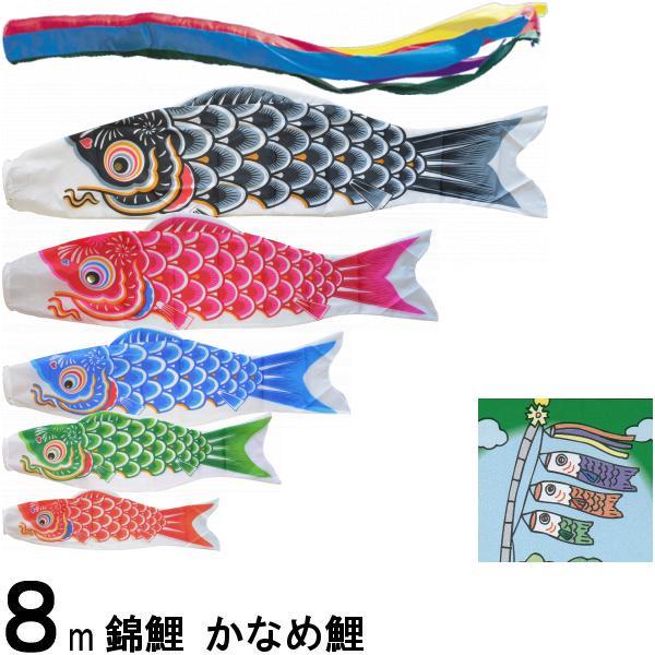 鯉のぼり 錦鯉 ノーマル かなめ鯉 8m5匹 五色吹流し 139600356
