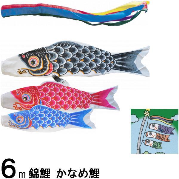 鯉のぼり 錦鯉 ノーマル かなめ鯉 6m3匹 五色吹流し 139600364