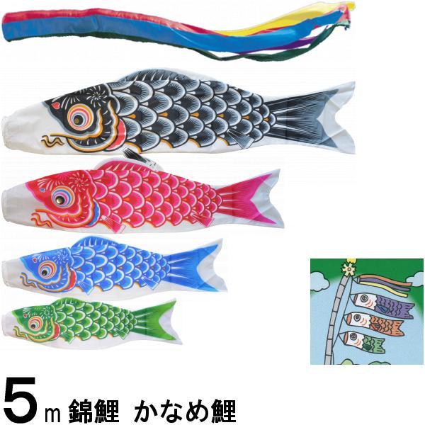 鯉のぼり 錦鯉 ノーマル かなめ鯉 5m4匹 五色吹流し 139600366
