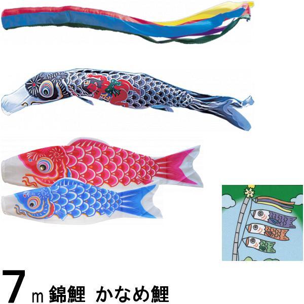 鯉のぼり 錦鯉 ノーマル かなめ鯉 7m3匹 金太郎つき 五色吹流し 139600380