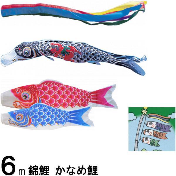 鯉のぼり 錦鯉 ノーマル かなめ鯉 6m3匹 金太郎つき 五色吹流し 139600383