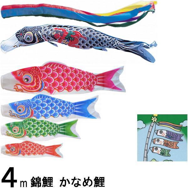 鯉のぼり 錦鯉 ノーマル かなめ鯉 4m5匹 金太郎つき 五色吹流し 139600387