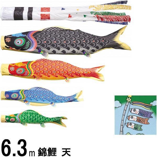 鯉のぼり 錦鯉 TEN354N ノーマルセット 天 3間半4匹 浪千鳥吹流し 撥水加工 139600394