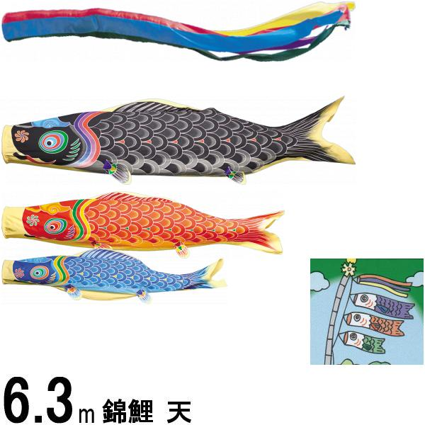 鯉のぼり 錦鯉 TEN353G ノーマルセット 天 3間半3匹 五色吹流し 撥水加工 139600403
