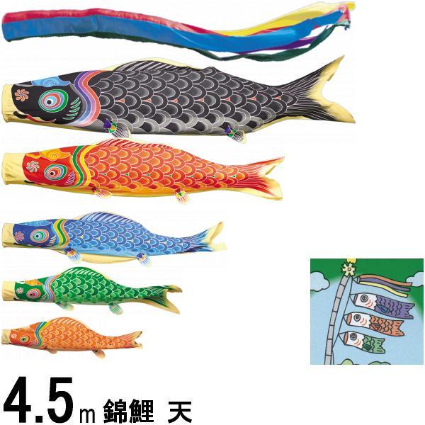 鯉のぼり 錦鯉 TEN255G ノーマルセット 天 2間半5匹 五色吹流し 撥水加工 139600404