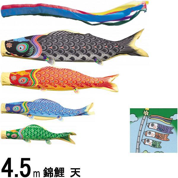 鯉のぼり 錦鯉 TEN254G ノーマルセット 天 2間半4匹 五色吹流し 撥水加工 139600405