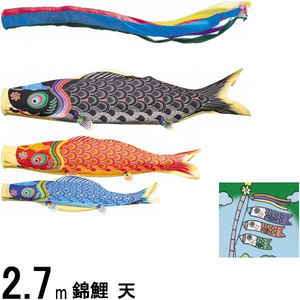 鯉のぼり 錦鯉 TEN153G ノーマルセット 天 1間半3匹 五色吹流し 撥水加工 139600408