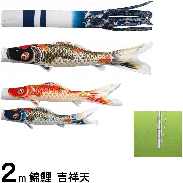 鯉のぼり 錦鯉 マイホーム 吉祥天 2m3匹 吉祥天吹流し 撥水加工 139600410