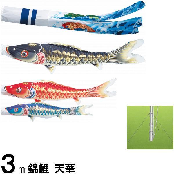 鯉のぼり 錦鯉 マイホーム 天華 3m3匹 天華滝のぼり吹流し 撥水加工 139600421