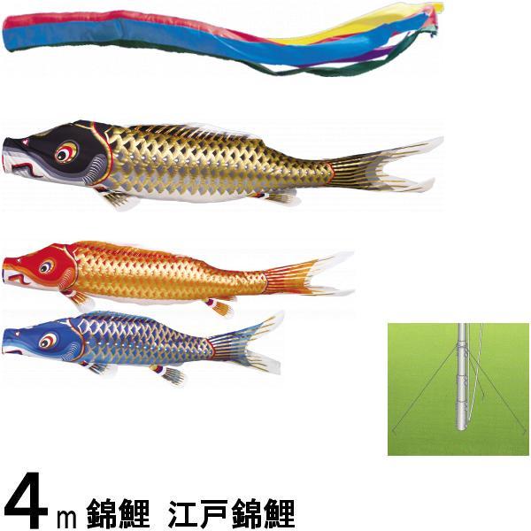 鯉のぼり 錦鯉 マイホーム 江戸錦鯉 4m3匹 五色吹流し 139600449