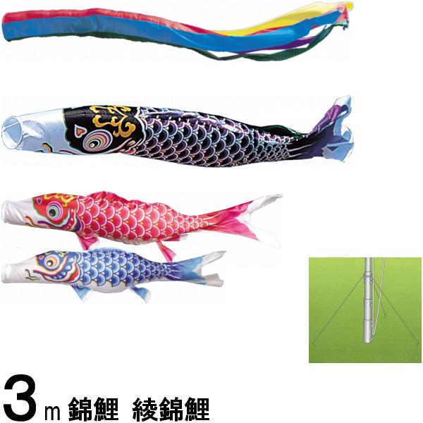 鯉のぼり 錦鯉 マイホーム 綾錦鯉 3m3匹 五色吹流し 139600462